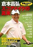 『書斎のゴルフ』特別編集  倉本昌弘「スコアメイクの真実」 (日本経済新聞出版)