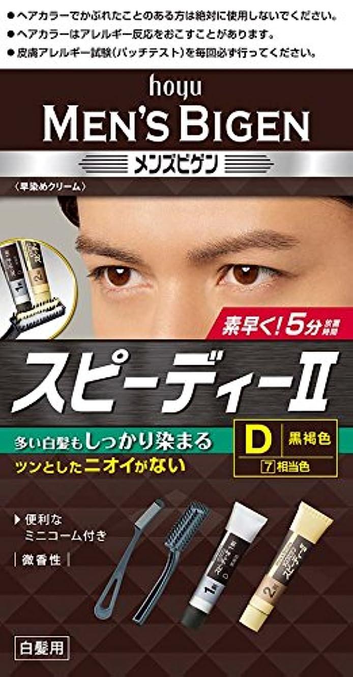 賞賛絞るリップホーユー メンズビゲン スピーディーII D (黒褐色)1剤40g+2剤40g [医薬部外品]