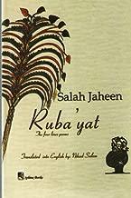 Rubayat Salah Jaheen English Version