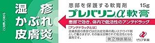 【指定第2類医薬品】プレバリンα軟膏 15g ※セルフメディケーション税制対象商品