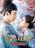 殿下攻略~恋の天下取り~ DVD-BOX1[DVD]