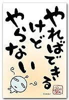 めんどく星人 おもしろ言葉ポストカード 「やらない」 笑える絵葉書