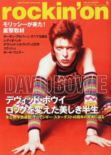 rockin'on (ロッキング・オン) 2012年 06月号 [雑誌]