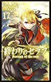 終わりのセラフ 17 (ジャンプコミックス)