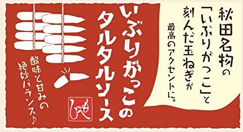【限定品秋田名物】いぶりがっこのタルタルソース160g