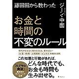 藤田田から教わったお金と時間の不変のルール