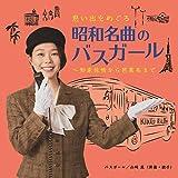 思い出をめぐる昭和名曲のバスガール~知床旅情から芭蕉布まで