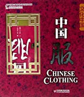 Chinese Culture Gift Book Series-Chinese Clothes (Chinese Edition)