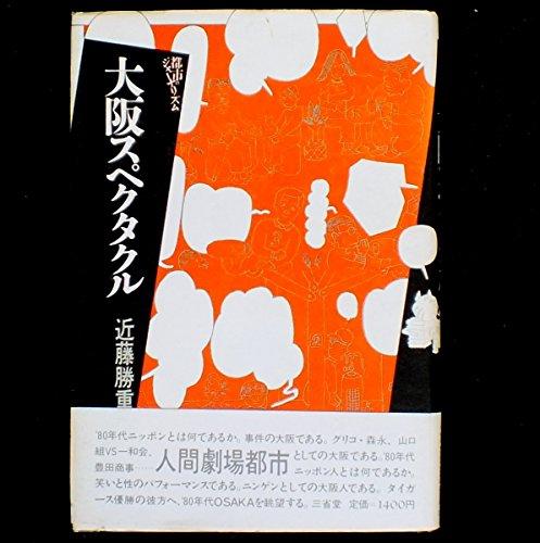 大阪スペクタクル (都市のジャーナリズム)の詳細を見る
