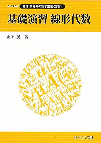 基礎演習 線形代数 (ライブラリ数理・情報系の数学講義)