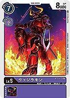 デジモンカードゲーム BT5-077 ヴァジラモン (C コモン) ブースター バトルオブオメガ (BT-05)