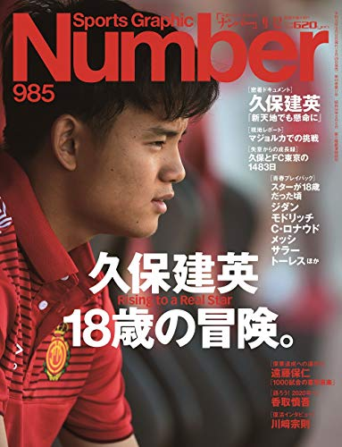 Number(ナンバー)985号「久保建英18歳の冒険。Rising to a Real Star」 (Sports Graphic Number(スポーツ・グラフィック ナンバー))