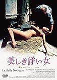 美しき諍い女 4Kリストア 無修正版[DVD]