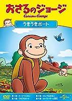 おさるのジョージ うきうきボート [DVD]