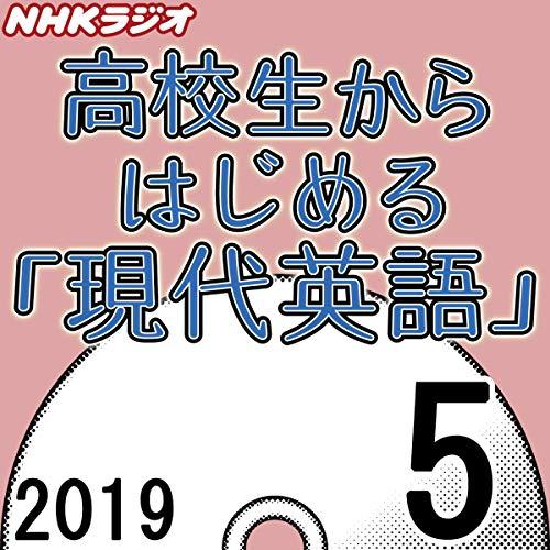 『NHK 高校生からはじめる「現代英語」 2019年5月号』のカバーアート
