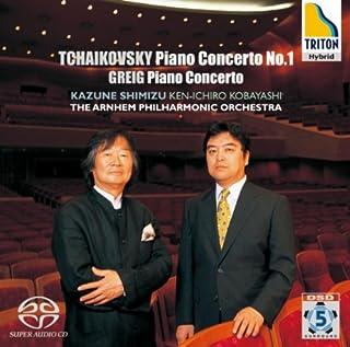 チャイコフスキー:ピアノ協奏曲第1番、グリーグ:ピアノ協奏曲