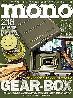 モノ・マガジン2021年2-16号