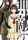 無敵の人(3) (アクションコミックス(月刊アクション))