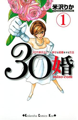 30婚 miso-com(1) (Kissコミックス)
