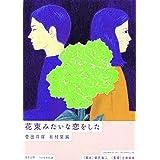 映画チラシ 花束みたいな恋をした 菅田将暉、有村架純 2021年 俳優 歌手