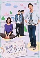素敵な人生づくり DVD-BOX4