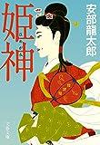 姫神 (文春文庫)
