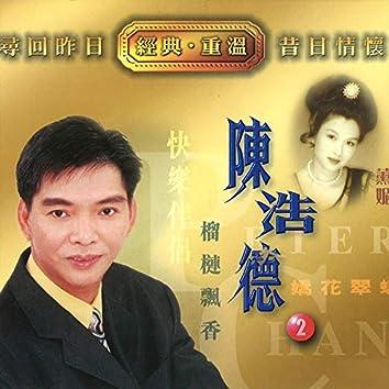 經典重溫 陳浩德 2