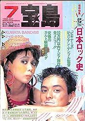 宝島 1986年 7月号 [保存特集]日本ロック史 / 山下達郎 忌野清志郎 他