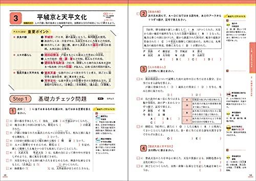 学研『ニューコース問題集中学歴史』