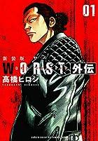 新装版 WORST外伝 第01巻