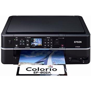 旧モデル エプソン Colorio インクジェット複合機 EP-802A 有線・無線LAN標準搭載 2.5型カラー液晶 前面二段給紙 6色染料インク