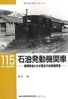 石油発動機関車―福岡駒吉とわが国初の内燃機関車 (RM LIBRARY 115)