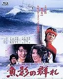 あの頃映画 the BEST 松竹ブルーレイ・コレクション 魚影の群れ[Blu-ray/ブルーレイ]