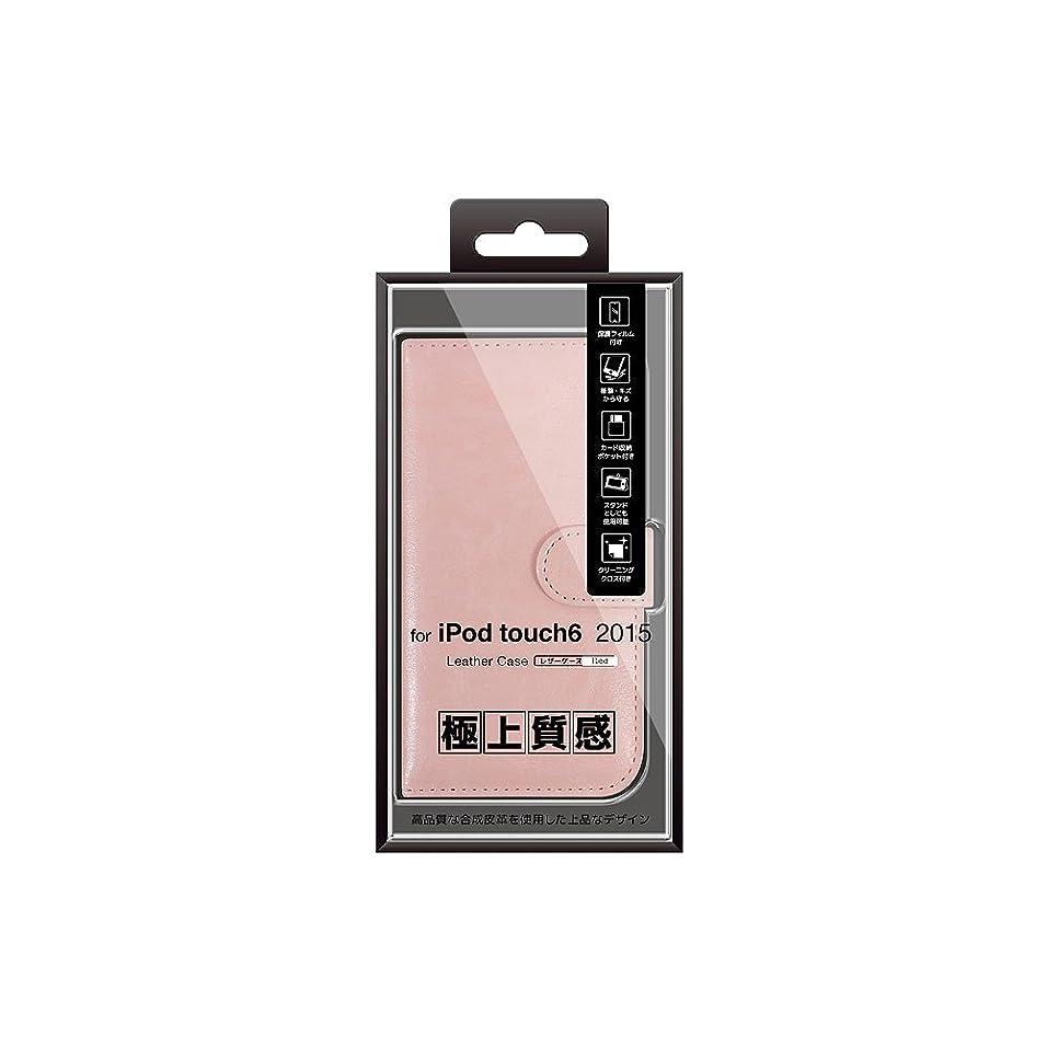 誘導苦痛弱まるSTAYER iPod touch 第6世代(2015年モデル)用PUレザーケース  ピンク