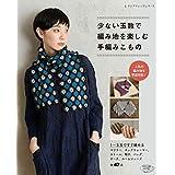 少ない玉数で編み地を楽しむ手編みこもの (レディブティックシリーズno.4885)