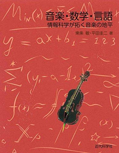 音楽・数学・言語: 情報科学が拓く音楽の地平