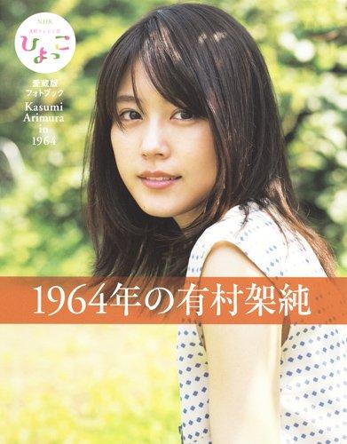 1964年の有村架純 NHK連続テレビ小説ひよっこ愛蔵版フォトブック
