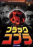ブラック・コブラ【アメリカ編集版】[DVD]