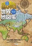 グローバルマップル 世界地図帳 (地図 | マップル)