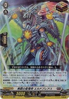 カードファイト!! ヴァンガード D-BT01/019 無窮の星竜帝 エルドブレアス ORR