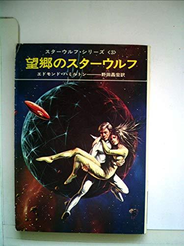 望郷のスターウルフ (1971年) (ハヤカワSF文庫―スターウルフ・シリーズ〈3〉)