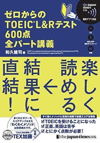 (CD1枚+無料音声DLつき)ゼロからのTOEIC L&Rテスト600点 全パート講義