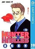 HUNTER×HUNTER モノクロ版 19 (ジャンプコミックスDIGITAL)