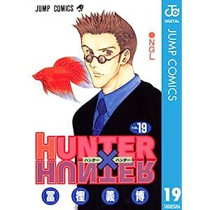 """HUNTER×HUNTER モノクロ版 19 (ジャンプコミックスDIGITAL)"""""""