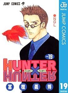HUNTER×HUNTER モノクロ版 19巻 表紙画像