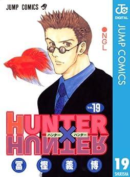 [冨樫義博]のHUNTER×HUNTER モノクロ版 19 (ジャンプコミックスDIGITAL)