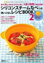 表紙: シリコンスチームなべ使いこなしレシピBOOK2 (主婦の友生活シリーズ) | ほりえ さわこ