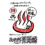 ぬかびら見聞録   Vol3