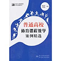 Sports and Health Course Case Series: PE Teaching Case Selection(Chinese Edition)