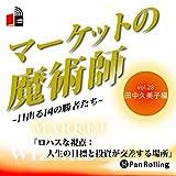 マーケットの魔術師 ~日出る国の勝者たち~ Vol.28(田中久美子編)